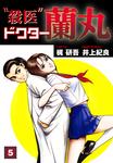 殺医ドクター蘭丸(5)-電子書籍