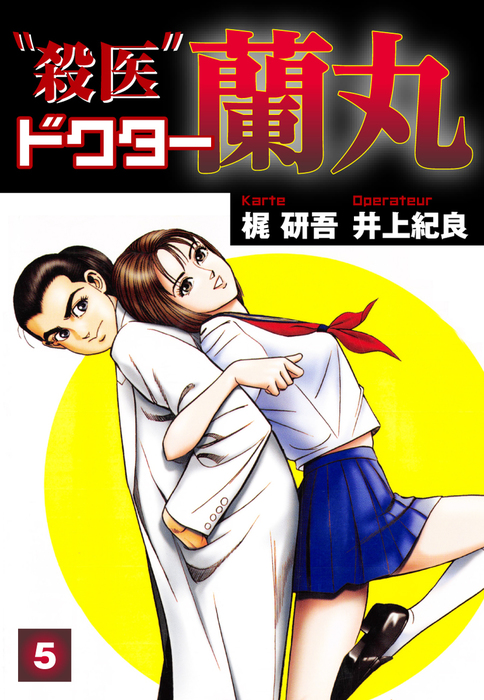 殺医ドクター蘭丸(5)-電子書籍-拡大画像