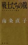 戦士たちの貌  アフガニスタン断章-電子書籍