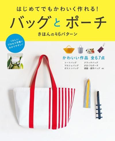 はじめてでもかわいく作れる!バッグとポーチ きほんの46パターン-電子書籍