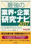 最強の業界・企業研究ナビ2017 全18業界完全対応-電子書籍
