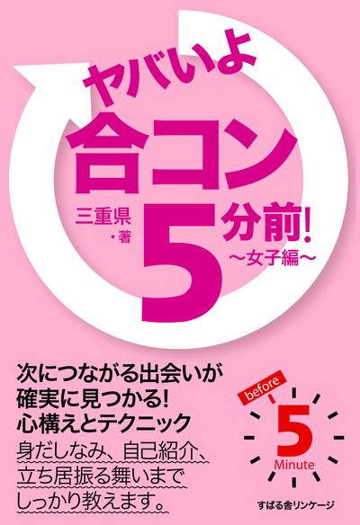 ヤバいよ 合コン 5分前! ~女子編~-電子書籍
