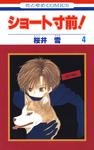 ショート寸前! 4巻-電子書籍