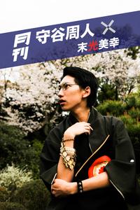 月刊 守谷周人×末光美幸-電子書籍
