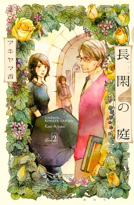 長閑の庭(2)-電子書籍-拡大画像