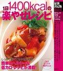 最新決定版 1日1400kcalの楽やせレシピ しっかり食べてもやせられる!簡単&ヘルシーな低カロ・レシピが満載!-電子書籍