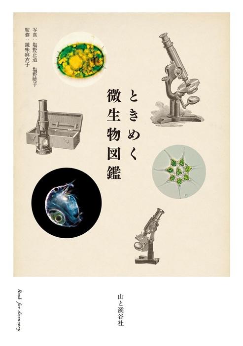 ときめく微生物図鑑拡大写真