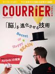 COURRiER Japon (クーリエジャポン)[電子書籍パッケージ版] 2017年 4月号-電子書籍