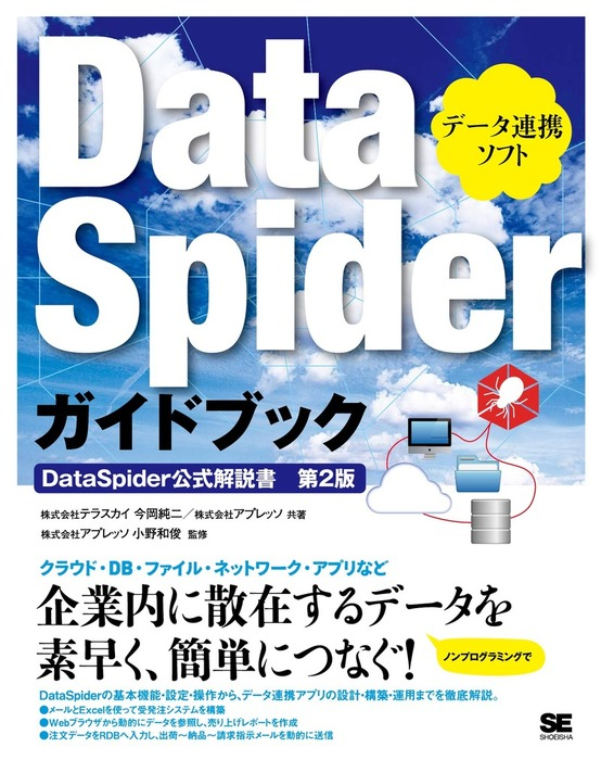 DataSpiderガイドブック拡大写真