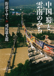 街道をゆく 20-電子書籍