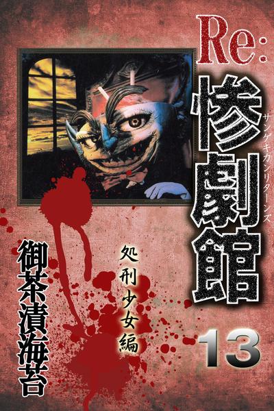 惨劇館リターンズ13 処刑少女編-電子書籍