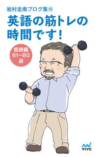 岩村圭南ブログ集16 英語の筋トレの時間です! 音読編61~80週