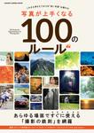 写真が上手くなる100のルール-電子書籍