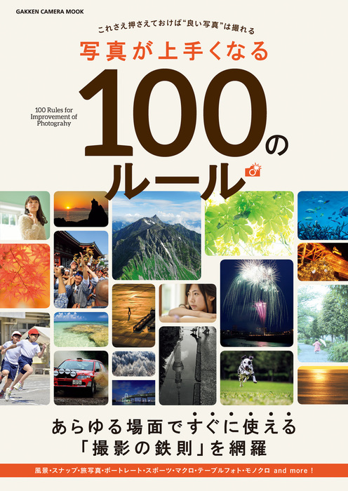 写真が上手くなる100のルール-電子書籍-拡大画像