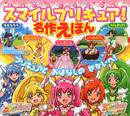 スマイルプリキュア! 名作えほん-電子書籍