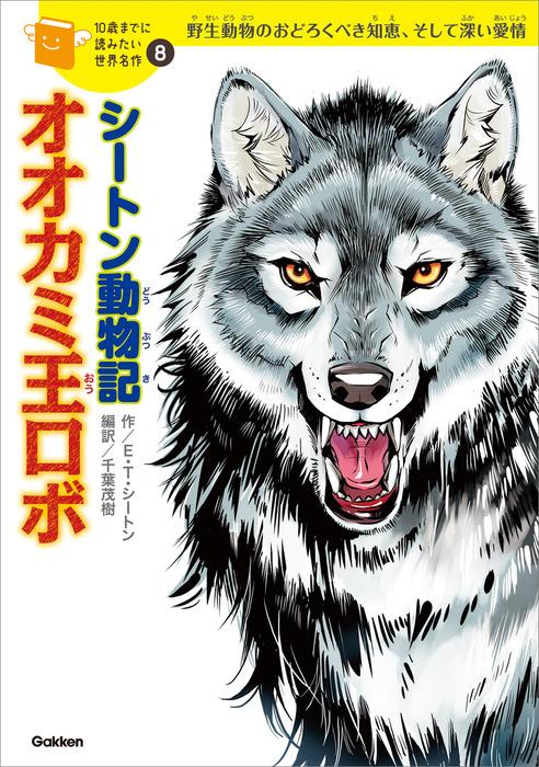 シートン動物記「オオカミ王ロボ」-電子書籍-拡大画像