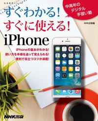 すぐわかる!すぐに使える!iPhone-電子書籍