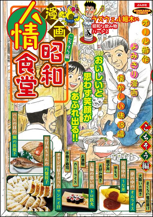 漫画昭和人情食堂 No.4 ごちそう編拡大写真
