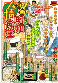 漫画昭和人情食堂 No.4 ごちそう編-電子書籍