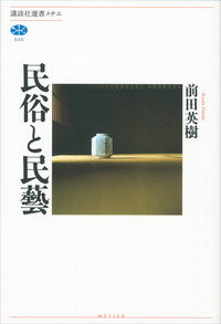 民俗と民藝-電子書籍