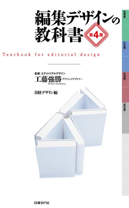 編集デザインの教科書 第4版-電子書籍-拡大画像