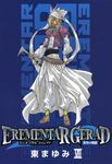 EREMENTAR GERAD -蒼空の戦旗- 7巻-電子書籍