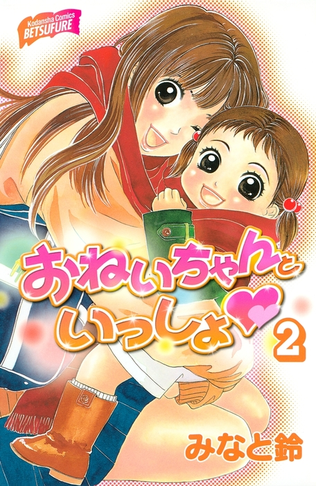 おねいちゃんといっしょ(2)-電子書籍-拡大画像