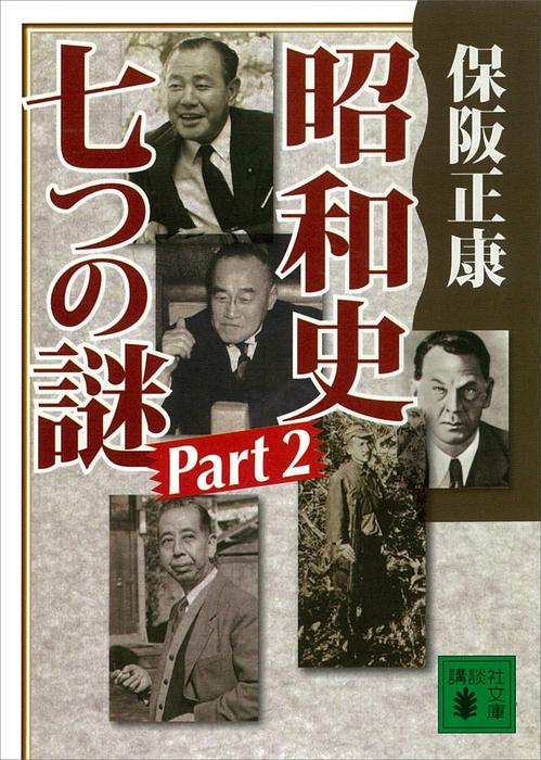 昭和史 七つの謎 Part2拡大写真