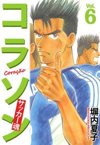 コラソン サッカー魂 6巻-電子書籍