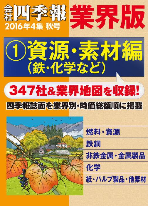 会社四季報 業界版【1】資源・素材編 (16年秋号)拡大写真