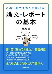 論文・レポートの基本-電子書籍