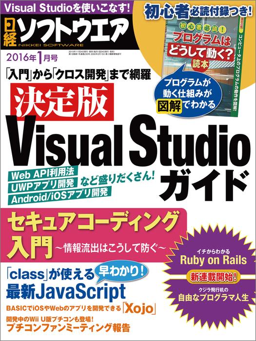 日経ソフトウエア 2016年 01月号 [雑誌]拡大写真