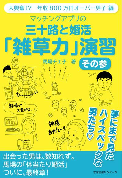 マッチングアプリの三十路と婚活「雑草力」演習 その参-電子書籍