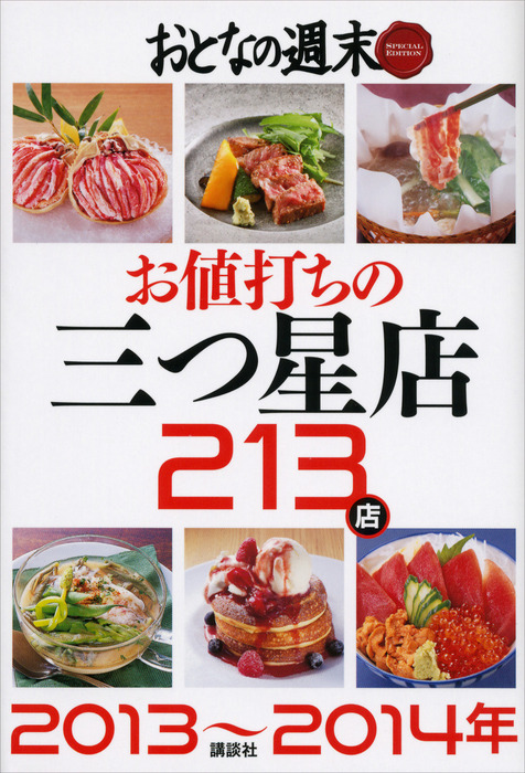 おとなの週末 SPECIAL EDITION お値打ちの三つ星店213店 2013~2014年-電子書籍-拡大画像