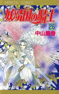 妖精国の騎士(アルフヘイムの騎士) 26