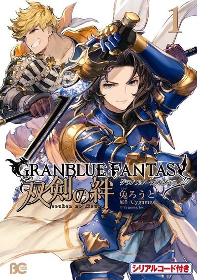 グランブルーファンタジー 双剣の絆1【シリアルコード付き】-電子書籍