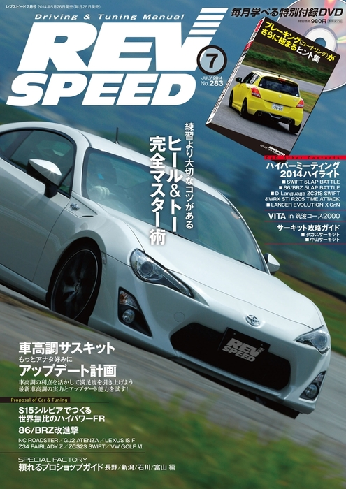 REV SPEED 2014年7月号拡大写真