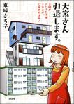大家さん引退します。 主婦がアパート3棟+家2戸、12年めの決断!-電子書籍