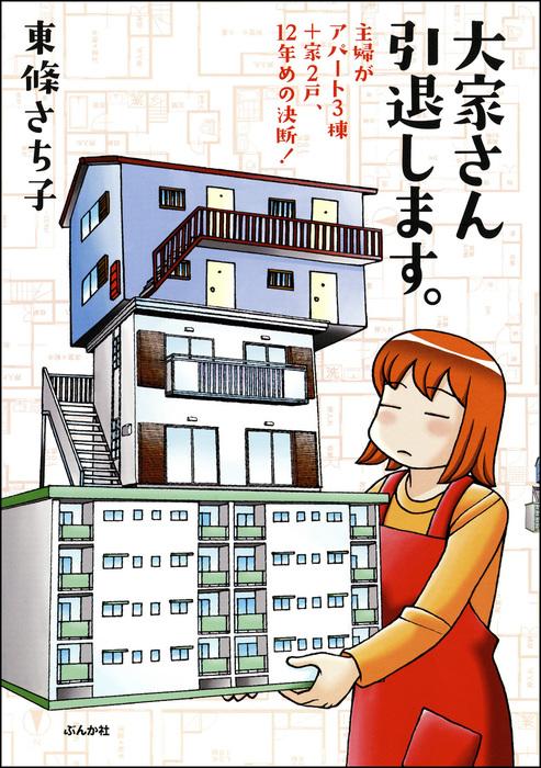 大家さん引退します。 主婦がアパート3棟+家2戸、12年めの決断!拡大写真