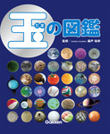 玉の図鑑-電子書籍