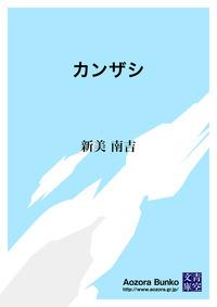 カンザシ-電子書籍