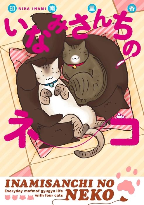 いなみさんちのネコ-電子書籍-拡大画像