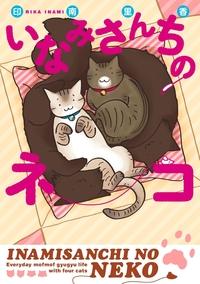 いなみさんちのネコ-電子書籍