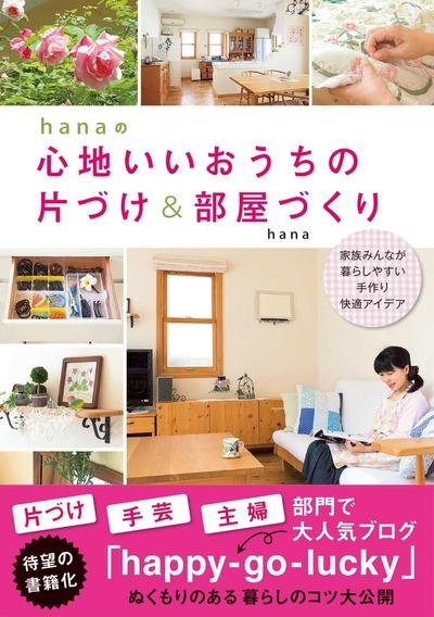 hanaの心地いいおうちの片づけ&部屋づくり-電子書籍