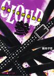 CLOUD─裂鬼15代目総長─参-電子書籍