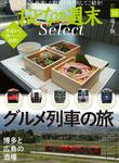 おとなの週末セレクト「グルメ列車の旅+博多と広島の酒場」〈2016年10月号〉-電子書籍