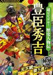 超ビジュアル! 歴史人物伝 豊臣秀吉-電子書籍