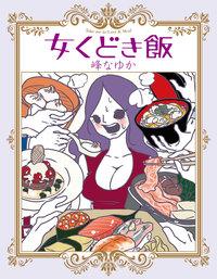 女くどき飯-電子書籍
