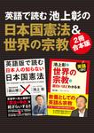 【2冊合本版】英語で読む 池上彰の日本国憲法&世界の宗教-電子書籍
