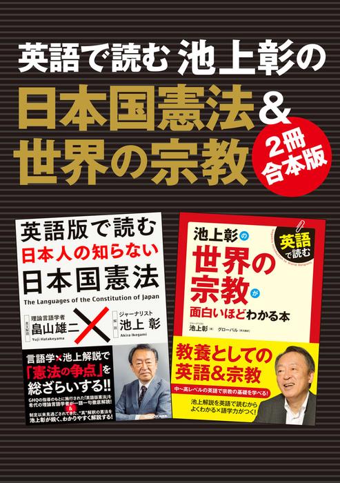 【2冊合本版】英語で読む 池上彰の日本国憲法&世界の宗教拡大写真